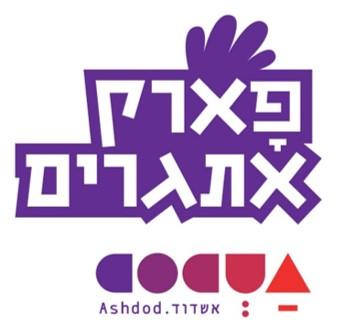 פארק אתגרים - אשדוד